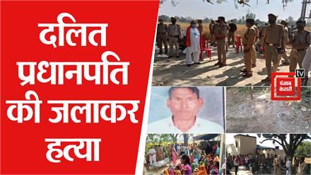 अमेठी: दलित प्रधानपति की जलाकर हत्या, पुलिस के इकबाल पर खड़े हुए सवाल