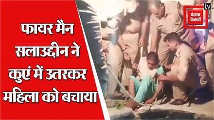 अयोध्या पुलिस को सलाम, देखिए कैसे जान पर खेलकर कुंए में गिरी महिला का किया रेस्क्यू