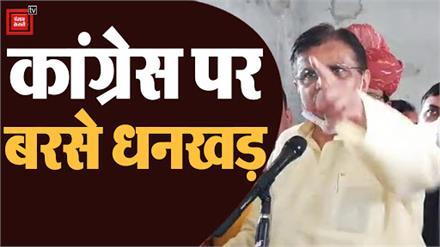 BJP के प्रदेशाध्यक्ष OP Dhankar पहुंचे  गांव रूखी, Congress पर जमकर निकाली भड़ास !