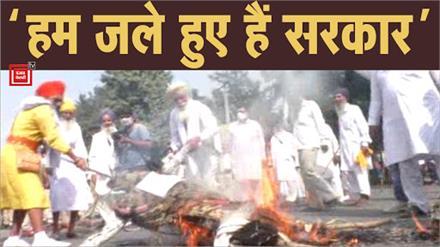 कृषि कानूनों के विरोध में जलाया गया पीएम का पुतला