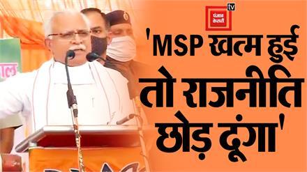 कथूरा गांव से CM Khattar का ऐलान, MSP खत्म हुई तो राजनीति छोड़ दूंगा