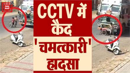 CCTV में कैद 'चमत्कारी' हादसा, ट्रक के नीचे आया बच्चा...मगर खरोच तक नहीं आई