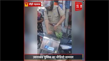 उत्तराखंड पुलिस के इस नेक काम की हर कोई कर रहा है तारीफ, खूब वायरल हो रहा है Video