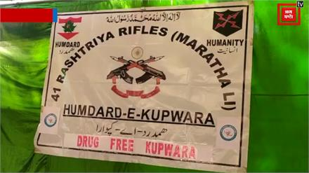 आर्मी ने कुपवाड़ा में आयोजित किया जागरूकता कैंप... युवाओं को नशे के दुष्प्रभावों बारे बताया