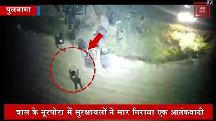 सुरक्षाबलों को मिली बड़ी सफलता...पुलवामा में एक आतंकवादी ढेर... दूसरे ने किया सरेंडर