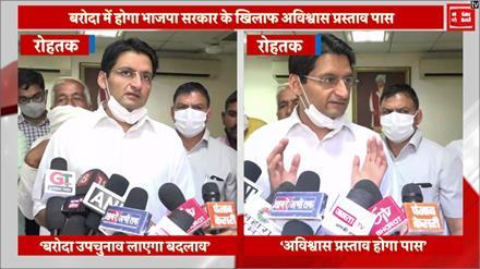 बरोदा में होगा BJP सरकार के खिलाफ अविश्वास प्रस्ताव पास: Deepender Hooda