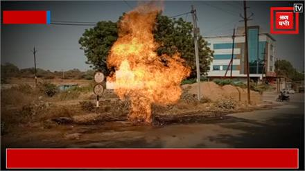 गैस पाइपलाइन का चेंबर बना आग का गोला, सड़क पर उठी आग की लपटें