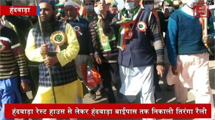 बीजेपी कार्यकर्ताओं ने हंदवाड़ा में निकाली तिरंगा रैली, अलगाववादियों को सुनाई खरी-खरी
