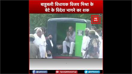 बाहुबली विधायक के बेटे की विदेश भागने की आशंका, लुक आउट नोटिस जारी
