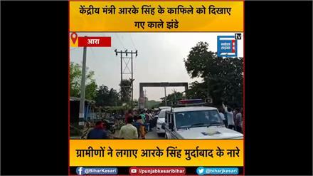 केंद्रीय मंत्री आरके सिंह के काफिले को दिखाए गए काले झंडे, कार रोककर लगाए मुर्दाबाद के नारे