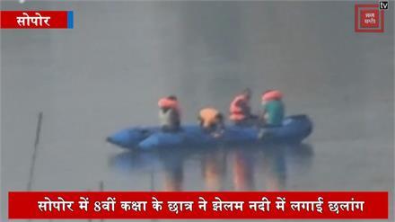 सोपोर में परिवार से नाराज 8वीं के छात्र ने झेलम नदी में लगाई छलांग... रेस्क्यू जारी