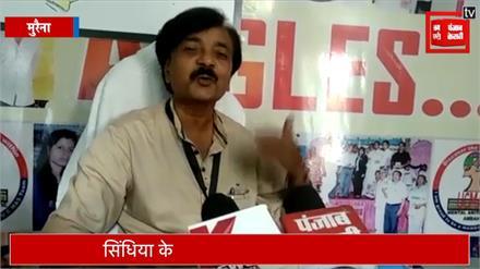 चंबल के इस कांग्रेस नेता का दावा...हजार सिंधिया भी हमारा कुछ नहीं बिगाड़ पाएंगे, ग्वालियर चंबल कांग्रेस की धरती