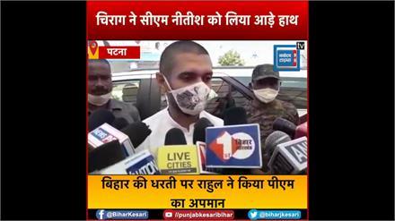 चिराग ने पूछा-राहुल ने किया पीएम का अपमान, खामोश क्यों है नीतीश कुमार?