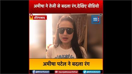 Bihar Chunav: अमीषा ने बदला रंग,पहले किया बदनाम फिर कहा कोई शिकायत नहीं,देखिए वीडियो