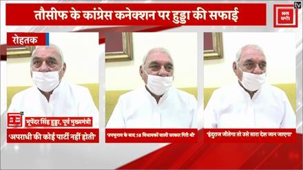 निकिता हत्याकांड : आरोपी के कांग्रेसकनेक्शन पर बोले पूर्व सीएम हुड्डा, अपराधी किसी पार्टी का नहीं होता