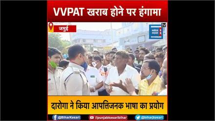 जमुई: VVPAT खराब होने पर हंगामा, दारोगा ने किया आपत्तिजनक भाषा का प्रयोग