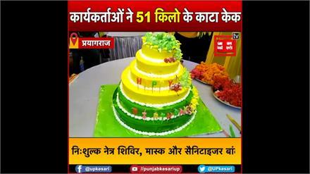 जनसत्ता दल के राष्ट्रीय अध्यक्ष के 51वें जन्मदिन पर कार्यकर्ताओं ने काटा 51 किलो का केक