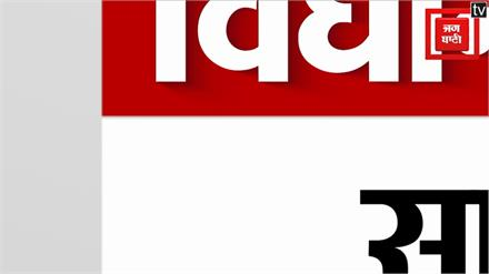 Sahebganj Seat II साहेबगंज विधानसभा सीट पर एक नजर ।। Bihar Election 2020 II
