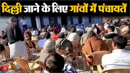 दिल्ली कूच के लिए गांव में शुरू हुईं पंचायतें, किसानों का साथ देने के लिए जल्द निकलेंगे अन्नदाता
