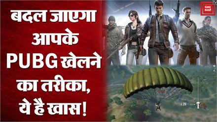 PUBG Mobile India में भारतीय Gamers के लिए होंगे ये Features, जानिए क्या है नया Update