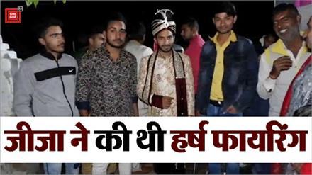 दुल्हे के जीजा ने की थी हर्ष फायरिंग, शादी की वीडियो देख पुलिस ने की पहचान, तलाश जारी