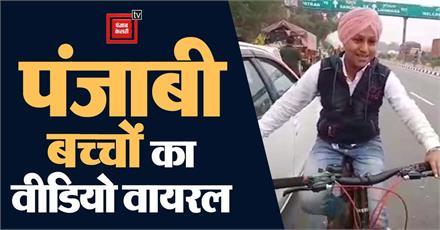 साइकिल पर सवार होकर दिल्ली कूच कर रहे किसानों के बच्चे, बातचीत हुई वायरल