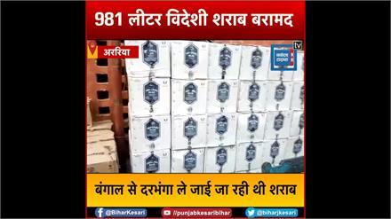 अररिया में 981 लीटर विदेशी शराब बरामद