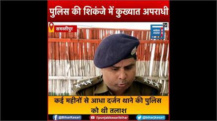 पुलिस के हाथ लगी बड़ी सफलता, बेगूसराय का कुख्यात क्रिमिनल विकास कुमार उर्फ बल्लू समेत सात गिरफ्तार