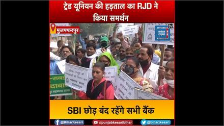 केंद्र और राज्य सरकार के खिलाफ ट्रेड यूनियन की हड़ताल, RJD ने दिया समर्थन