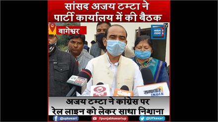 सांसद अजय टम्टा ने कांग्रेस पर साधा निशाना,कहा- BJP ही बागेश्वर तक रेल लाइन पहुंचाएगी