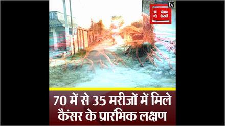 बिहार का ये इलाका बन गया है कैंसर का गढ़, हर घर से कैंसर की वजह से निकल रही है लोगों की लाश