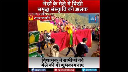Uttarakashi: भेड़ों के मेले में दिखी समृद्ध संस्कृति की झलक, विधायक गोपाल रावत ने ग्रामीणों को दी शुभकामनाएं