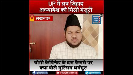 UP में लव जिहाद अध्यादेश को मिली मंजूरी, कैबिनेट के इस फैसले पर क्या बोले मुस्लिम धर्मगुरु