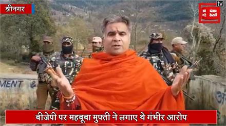 बीजेपी प्रदेशाध्यक्ष रविंदर रैना ने महबूबा मुफ्ती पर किया पलटवार... आप भी सुनिए...