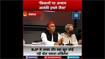 Akhilesh Yadav का BJP पर तंज, किसानों पर अन्याय आतंकी हमले जैसा