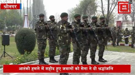 आतंकी हमले में शहीद हुए जवानों को सेना ने दी श्रद्धांजलि