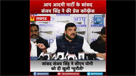 AAP के सांसद संजय सिंह ने सीएम योगी को दी खुली 'चुनौती' दम हो तो लिखो मुकदमा!