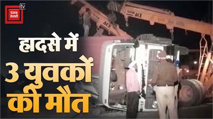 Rewari में ईको कार पर पलटा कंटेनर, 3 युवकों की दर्जनाक मौत