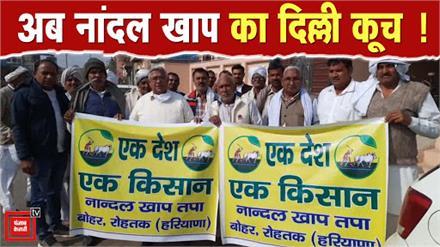 किसानों के समर्थन में उतरी नांदल खाप, Tikri Border के रवाना हुआ जत्था