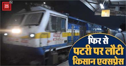 करीब 9 महीने बाद फिर से पटरी पर लौटी Kisan Express, मुसाफिरों में खुशी की लहर !
