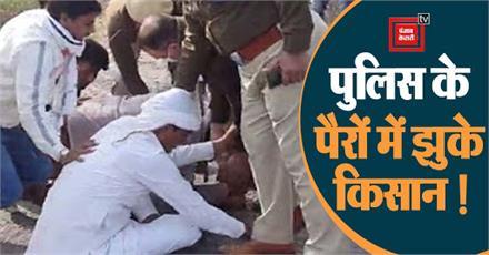 दिल्ली कूच के लिए रोका, तो पुलिस अधिकारियों के पैरों में माथा रगड़ने लगे किसान