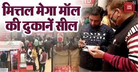Mittal mega mall  में 68 दुकानें बंद, 150  कर्मियों की हुई छुट्टी