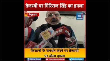 किसानों का समर्थन करने पर तेजस्वी पर भड़के Giriraj Singh ,बोले- कुछ काम नहीं था अब रोजगार मिल गया