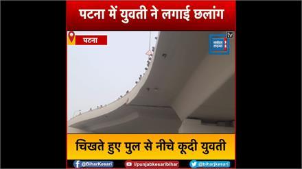 पटना के आर ब्लॉक पुल से एक युवती ने चिखते हुए लगाई छलांग, मौत के बाद मचा हड़कंप