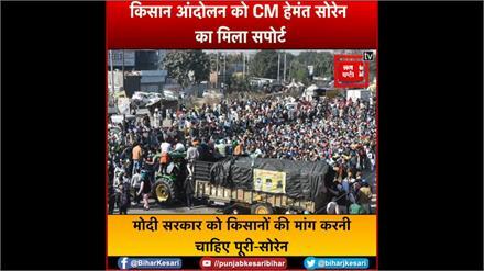 किसान आंदोलन को CM हेमंत सोरेन का मिला सपोर्ट-'देश किसान की बदौलत ही काय है, सरकार पूरी करे मांग'