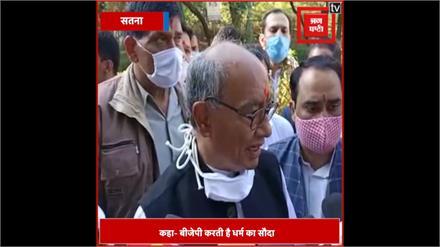 दिग्विजय सिंह बोले- प्रधानमंत्री ने हाथ में गंगाजल लेकर झूठ बोला, देश के किसानों से सबसे बड़ा धोखा