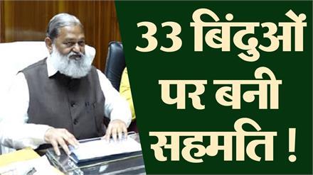 चंडीगढ़ में हुई सरकार की कॉमन मिनिमम प्रोग्राम की बैठक, 33 बिंदुओं पर बनी सहमति