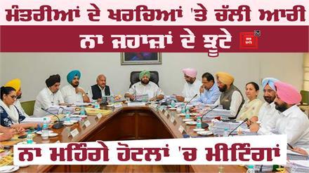 वित्तीय संकट से बचने के लिए Punjab Government के बड़े फैसले