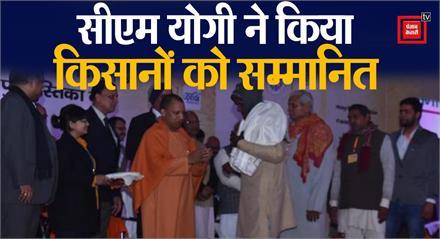 CM Yogi ने किया किसानों को सम्मानित, 'पूर्वांचल के विकास का बैकबोन बनेगा Express way'