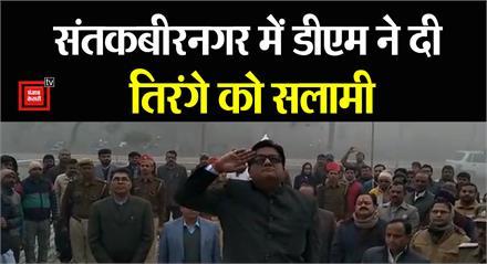 #RepublicDay2020: संतकबीरनगर में पुलिस लाइन समेत सभी सरकारी कार्यालयों में फहराया तिरंगा
